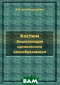 Купить Костюм (изд. 1910 г. ), ЁЁ Медиа, Ф.Ф. Коммиссаржевский, 978-5-458-57428-0