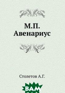 Купить М.П. Авенариус, ЁЁ Медиа, А.Г. Столетов, 978-5-458-57078-7