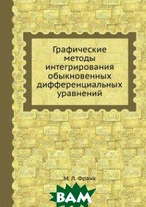 Купить Графические методы интегрирования обыкновенных дифференциальных уравнений, ЁЁ Медиа, М.Л. Франк, 978-5-458-56975-0