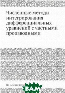 Купить Численные методы интегрирования дифференциальных уравнений с частными производными, ЁЁ Медиа, Ш.Е. Микеладзе, 978-5-458-56881-4