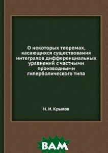 Купить О некоторых теоремах, касающихся существования интегралов дифференциальных уравнений с частными производными гиперболического типа, ЁЁ Медиа, Н.И. Крылов, 978-5-458-56869-2