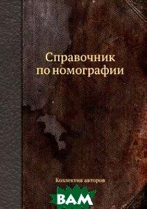 Купить Справочник по номографии, ЁЁ Медиа, 978-5-458-56861-6