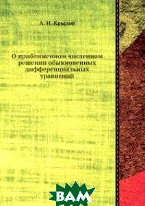 Купить О приближенном численном решении обыкновенных дифференциальных уравнений, ЁЁ Медиа, А.И. Крылов, 978-5-458-56741-1