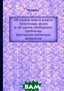 Купить Об одном новом классе Эрмитовых форм и об одном обобщении проблемы тригонометрических моментов, ЁЁ Медиа, М. Крейн, 978-5-458-56730-5