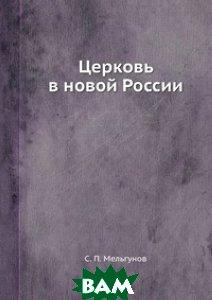 Купить Церковь в новой России, ЁЁ Медиа, С.П. Мельгунов, 978-5-458-56444-1