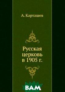 Купить Русская церковь в 1905 г., ЁЁ Медиа, А. Карташев, 978-5-458-56385-7