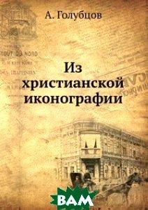 Купить Из христианской иконографии, ЁЁ Медиа, А. Голубцов, 978-5-458-56326-0