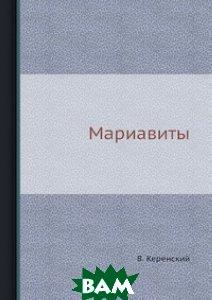 Купить Мариавиты, ЁЁ Медиа, В. Керенский, 978-5-458-56073-3