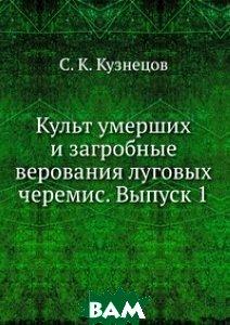 Культ умерших и загробные верования луговых черемис. Выпуск 1