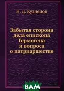 Купить Забытая сторона дела епископа Гермогена и вопроса о патриаршестве, ЁЁ Медиа, Н.Д. Кузнецов, 978-5-458-56050-4