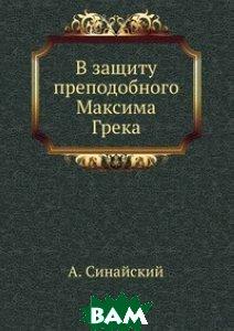 В защиту преподобного Максима Грека