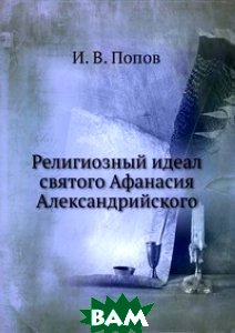Купить Религиозный идеал святого Афанасия Александрийского, ЁЁ Медиа, И.В. Попов, 978-5-458-55970-6