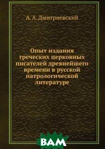 Опыт издания греческих церковных писателей древнейшего времени в русской патрологической литературе