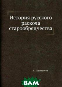 История русского раскола старообрядчества