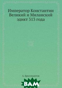 Император Константин Великий и Миланский эдикт 313 года