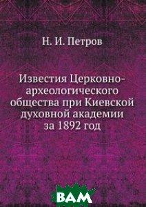 Известия Церковно-археологического общества при Киевской духовной академии за 1892 год