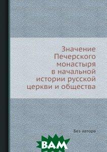 Значение Печерского монастыря в начальной истории русской церкви и общества