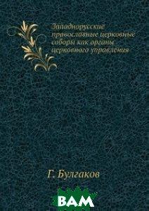 Западнорусские православные церковные соборы как органы церковного управления