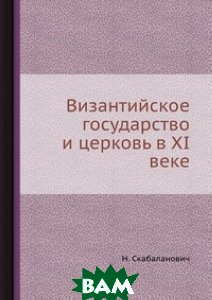 Купить Византийское государство и церковь в XI веке, ЁЁ Медиа, Н. Скабаланович, 978-5-458-55754-2