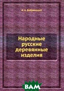 Народные русские деревянные изделия