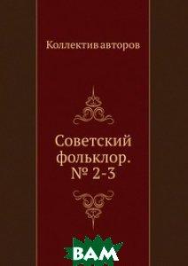 Купить Советский фольклор. 2-3, ЁЁ Медиа, 978-5-458-55710-8