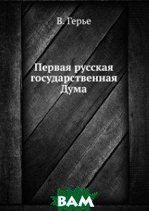Купить Первая русская государственная Дума, ЁЁ Медиа, В. Герье, 978-5-458-55678-1