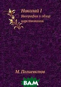 Купить Николай I, ЁЁ Медиа, М. Полиевктов, 978-5-458-55663-7
