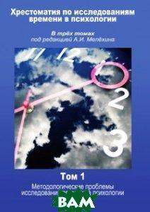 Купить Хрестоматия по исследованиям времени в психологии В трёх томах под редакцией А.И. Мелёхина, Нобель Пресс, 978-5-458-55618-7