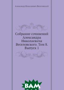 Собрание сочинений Александра Николаевича Веселовского. Том 8. Выпуск 1