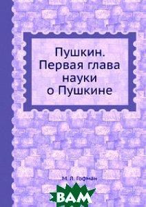 Пушкин. Первая глава науки о Пушкине