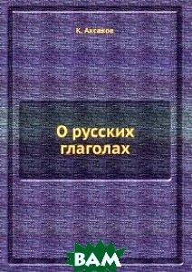 О русских глаголах