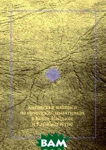 Купить Китайские надписи на орхонских памятниках в Кошо-Цайдаме и Карабалгасуне, ЁЁ Медиа, В.П. Васильев, 978-5-458-55451-0