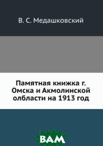 Памятная книжка г. Омска и Акмолинской олбласти на 1913 год