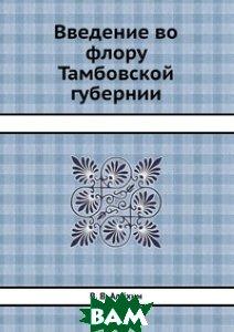 Введение во флору Тамбовской губернии