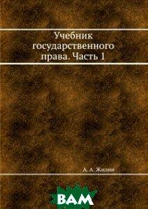Купить Учебник государственного права. Часть 1, ЁЁ Медиа, А.А. Жилин, 978-5-458-55152-6