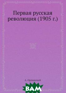 Купить Первая русская революция (1905 г.), ЁЁ Медиа, А. Орлинский, 978-5-458-55110-6
