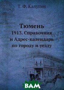 Купить Тюмень (изд. 1913 г. ), ЁЁ Медиа, Т.Ф. Калугин, 978-5-458-55127-4