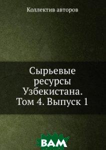 Купить Сырьевые ресурсы Узбекистана. Том 4. Выпуск 1, ЁЁ Медиа, 978-5-458-55026-0