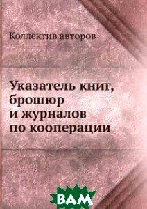 Указатель книг, брошюр и журналов по кооперации