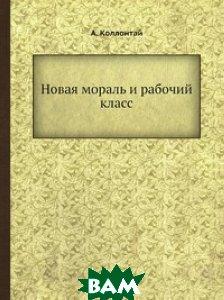 Купить Новая мораль и рабочий класс, ЁЁ Медиа, А. Коллонтай, 978-5-458-54962-2