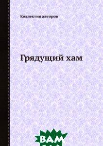 Купить Грядущий хам, ЁЁ Медиа, 978-5-458-54921-9