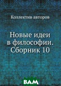Купить Новые идеи в философии. Сборник 10, ЁЁ Медиа, 978-5-458-54826-7
