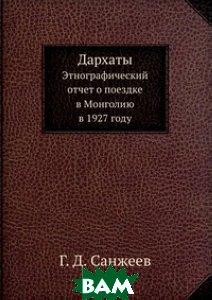 Дархаты (изд. 1930 г. )