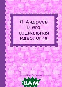 Л. Андреев и его социальная идеология