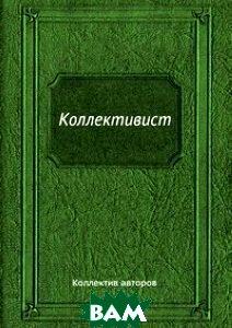 Купить Коллективист, ЁЁ Медиа, 978-5-458-54705-5