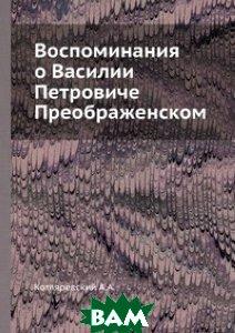 Воспоминания о Василии Петровиче Преображенском