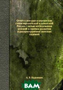 Отчёт о поездке в киргизские степи европейской и азиатской России с целью исследования условий и причин развития и распространения скотских падежей