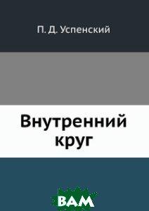 Купить Внутренний круг, ЁЁ Медиа, П.Д. Успенский, 978-5-458-54356-9