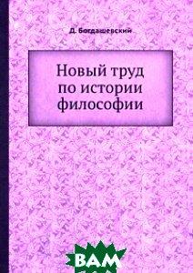 Купить Новый труд по истории философии, ЁЁ Медиа, Д. Богдашевский, 978-5-458-54303-3
