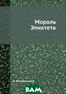 Купить Мораль Эпиктета, ЁЁ Медиа, А. Маковельский, 978-5-458-54300-2